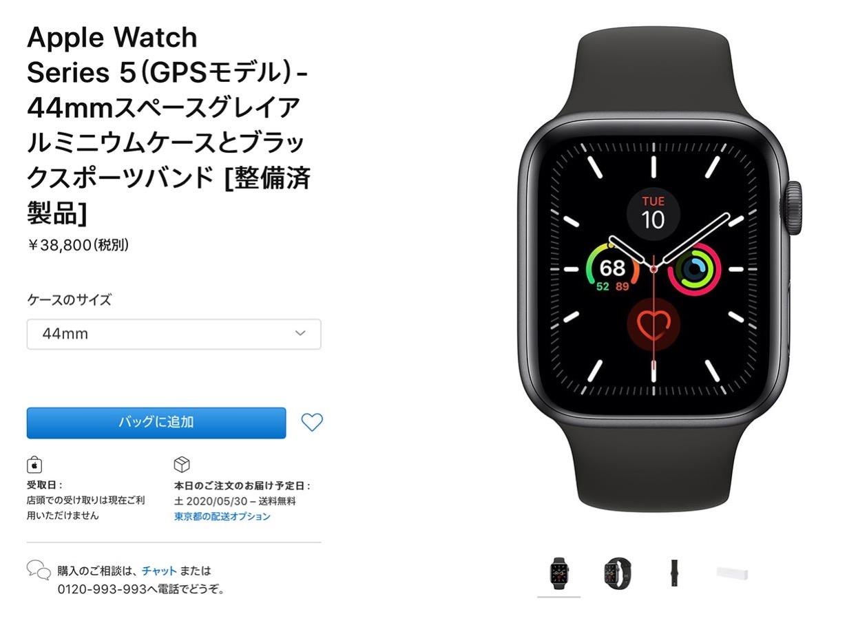 Apple、「Apple Watch Series 5」の整備済製品を国内で販売開始 ー 約15%オフで購入可能