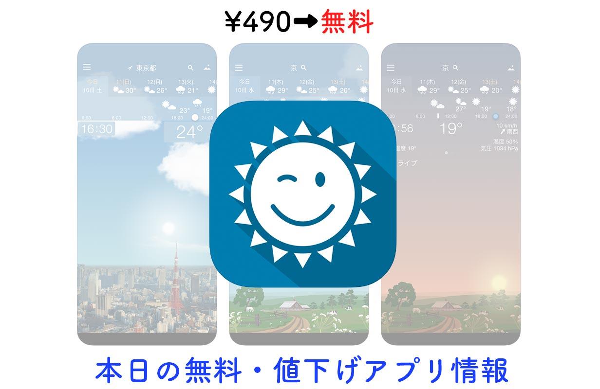 490円→無料、時間や天気にあわせてアニメーションが変わる天気アプリ「YoWindow 天候」など【5/20】セールアプリ情報