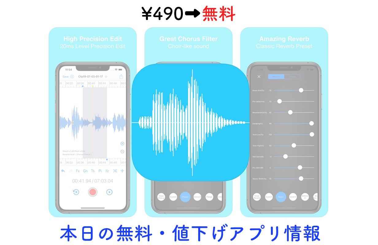 490円→無料、オーディオ録音・エディタアプリ「EZAudioCut」など【1/3】セールアプリ情報
