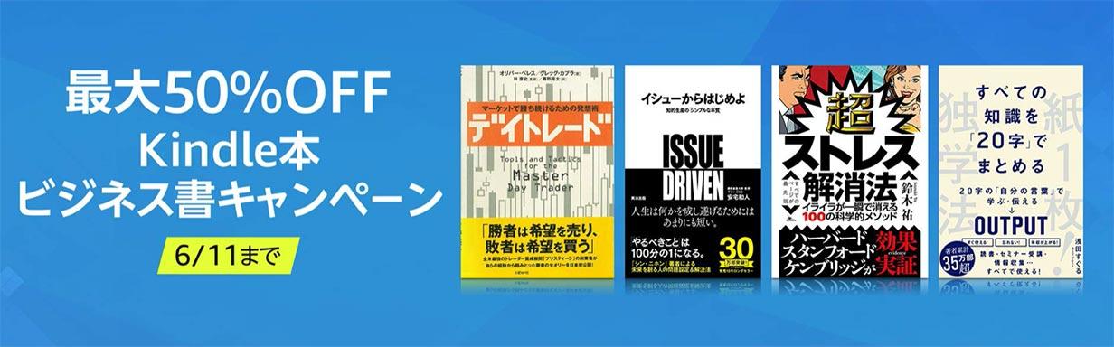 【最大50%オフ】Kindleストア、「Kindle本 ビジネス書キャンペーン」実施中(6/11まで)