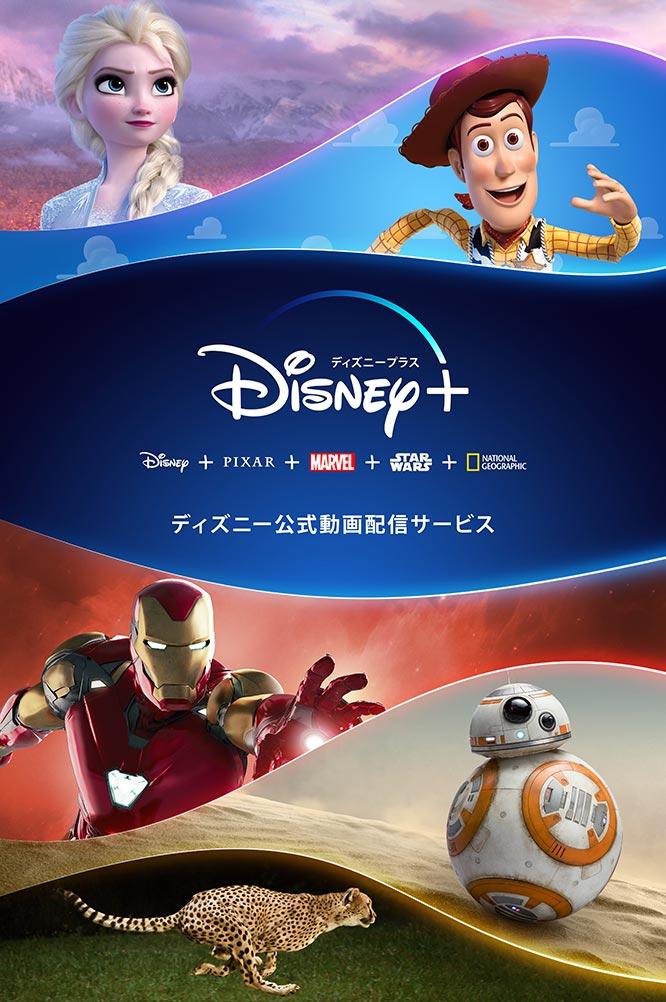 ウォルト・ディズニー、「Disney+」を6月11日からNTTドコモと協業して提供開始 ー 月額料金は700円