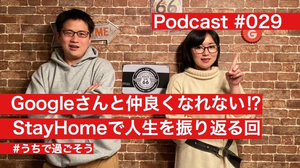 Gadgetouch、Podcast「#029:Googleさんと仲良くなれない!? StayHomeで人生を振り返る回 #うちで過ごそう」を公開
