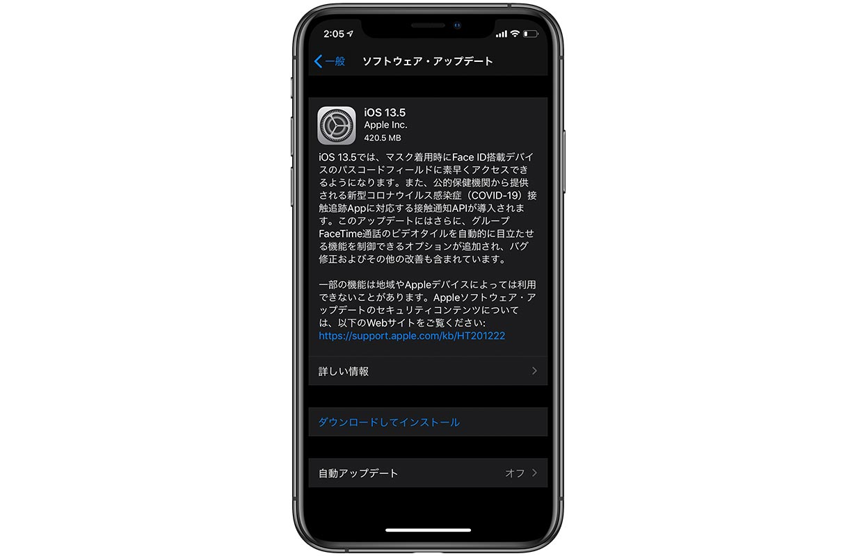 Apple、iPhone向けに「iOS 13.5」リリース ー マスク着用時に素早くパスコード入力が可能に