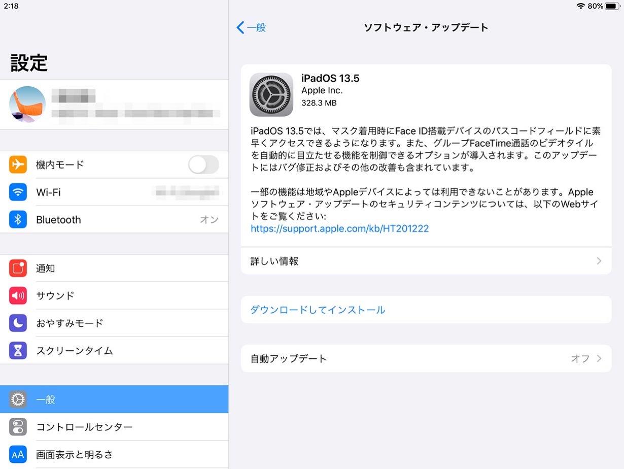 Apple、iPad向けに「iPadOS 13.5」リリース ー マスク着用時に素早くパスコード入力が可能に