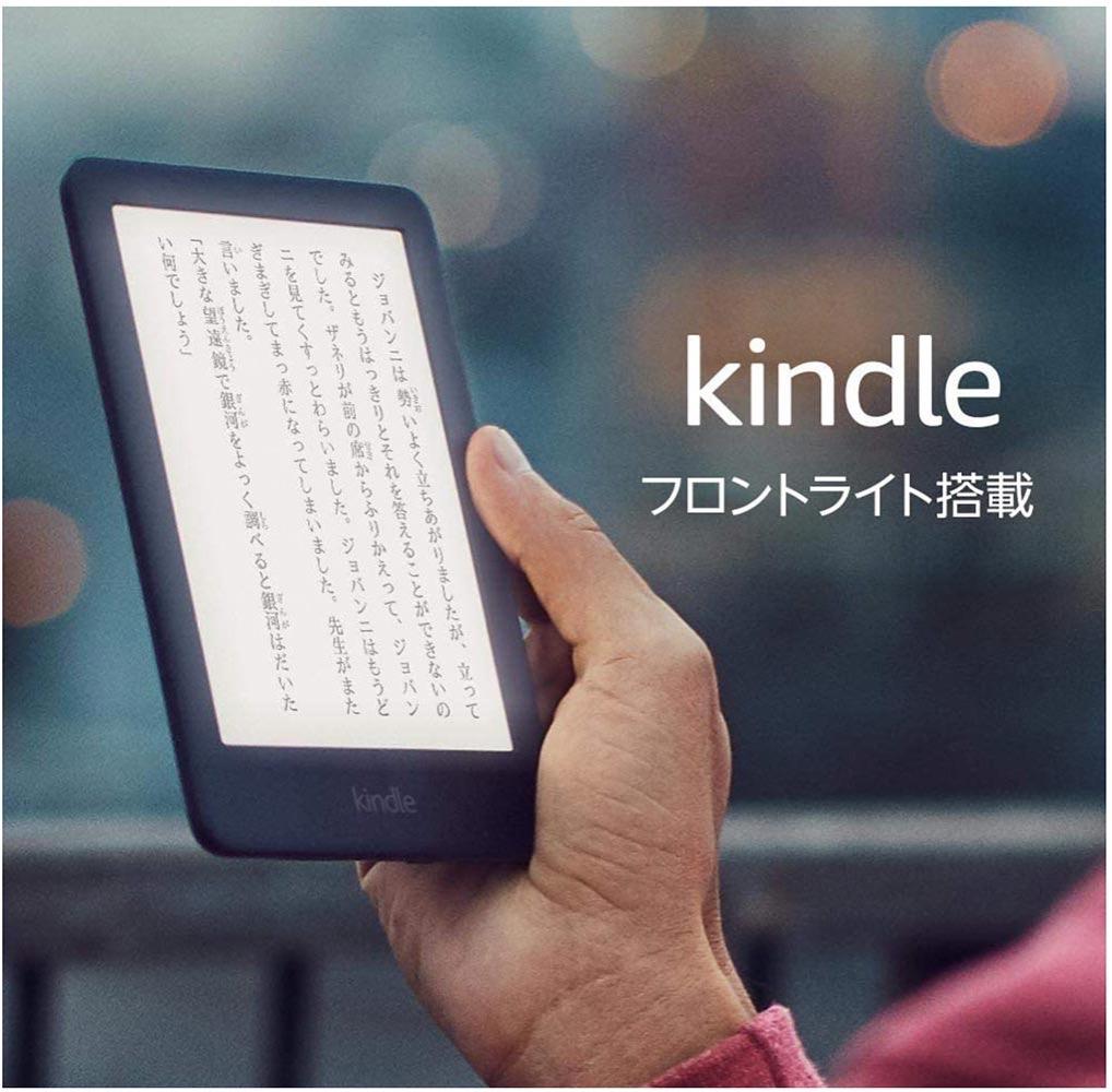 Amazon、「Kindle(第10世代) 8GBモデル」の販売を開始 ー 4GBモデルは在庫限りで3,000円オフ