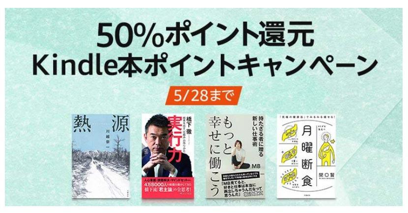 Kindle50per