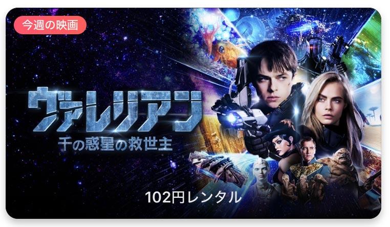 【レンタル102円】iTunes Store、「今週の映画」として「ヴァレリアン 千の惑星の救世主」をピックアップ