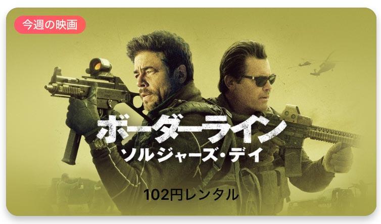 【レンタル102円】iTunes Store、「今週の映画」として「ボーダーライン ソルジャーズ・デイ」をピックアップ