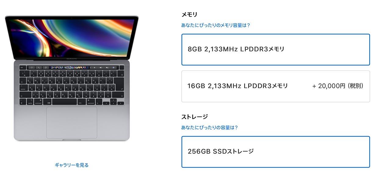 Apple、「13インチMacBook Pro(2020)」エントリーモデルのRAMアップグレード価格を値上げ