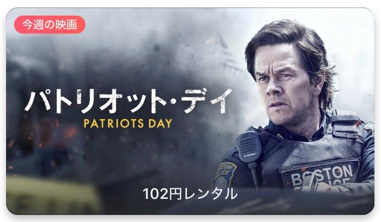 【レンタル102円】iTunes Store、「今週の映画」として「パトリオット・デイ」をピックアップ