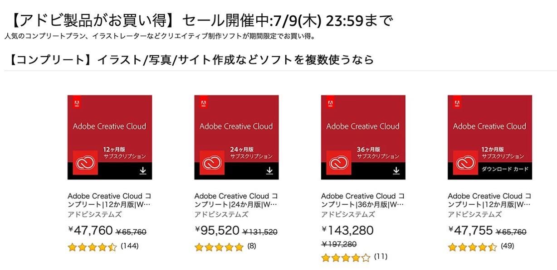 Amazon、「Adobe Creative Cloud」などを最大27%オフで販売する「アドビ製品がお買い得」セール実施中(7/9まで)