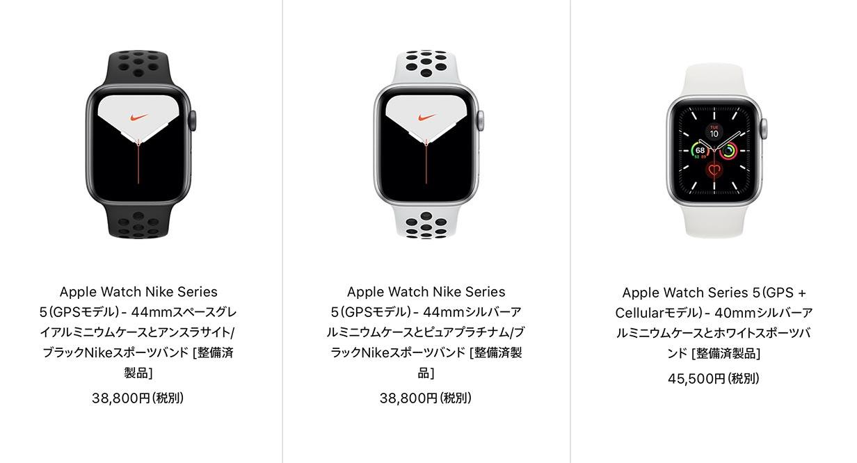 Apple、Apple Watch整備済製品情報 (2020年6月19日)