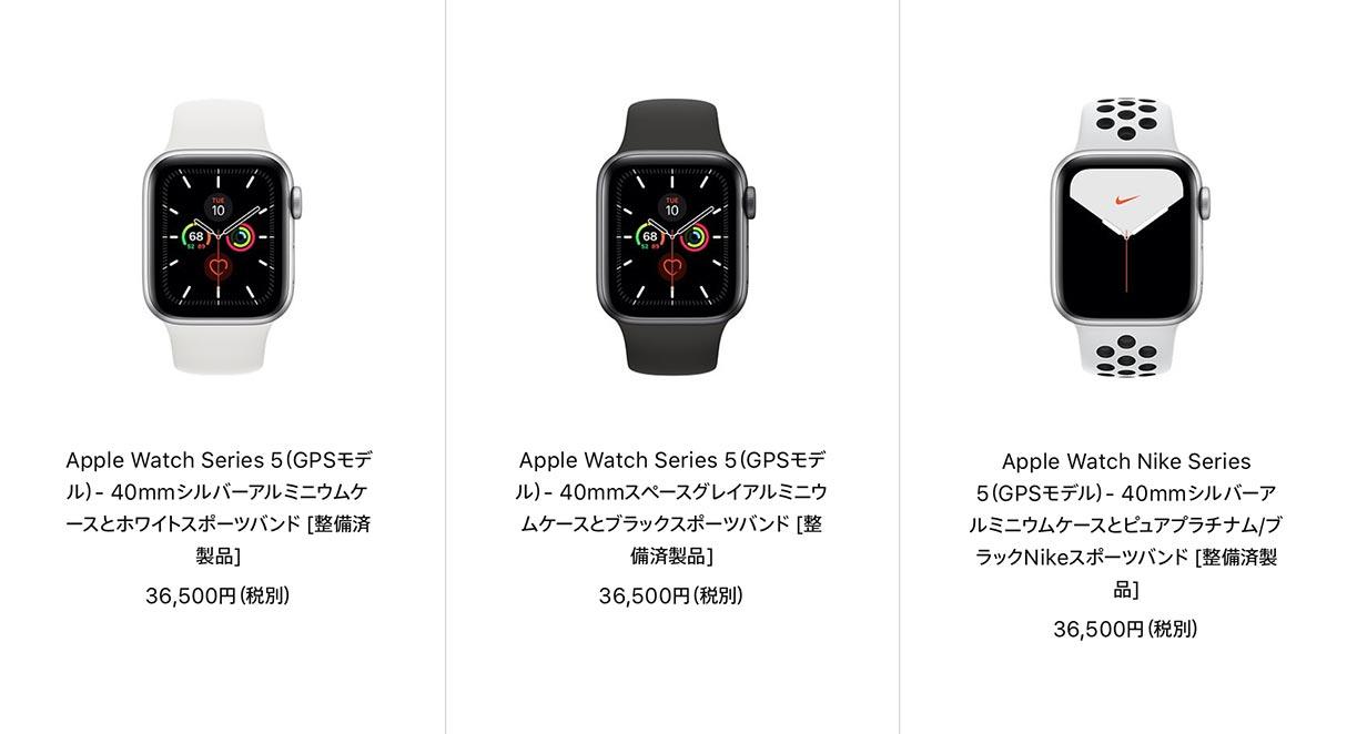 Apple、Apple Watch整備済製品情報 (2020年6月26日)