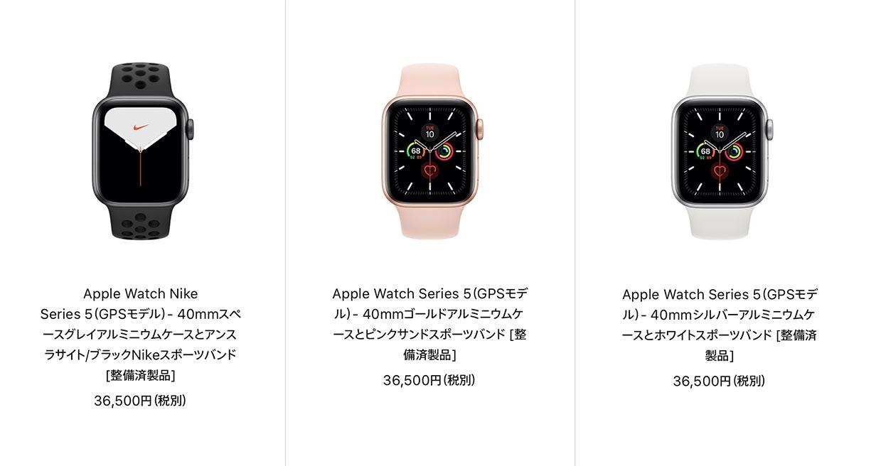 Apple、Apple Watch整備済製品情報 (2020年6月30日)