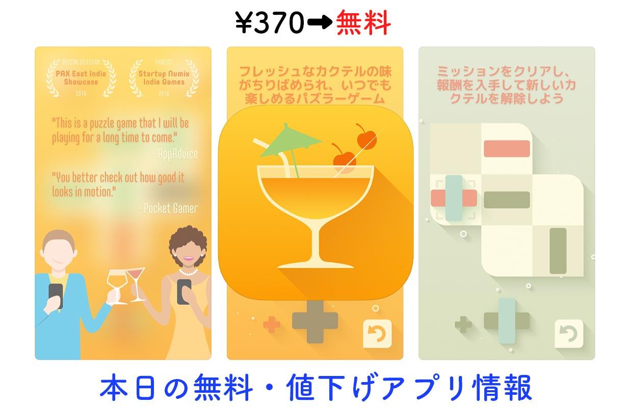 370円→無料、タイルを動かし同じ色の線をつなげるパズル「Open Bar!」など【6/5】セールアプリ情報