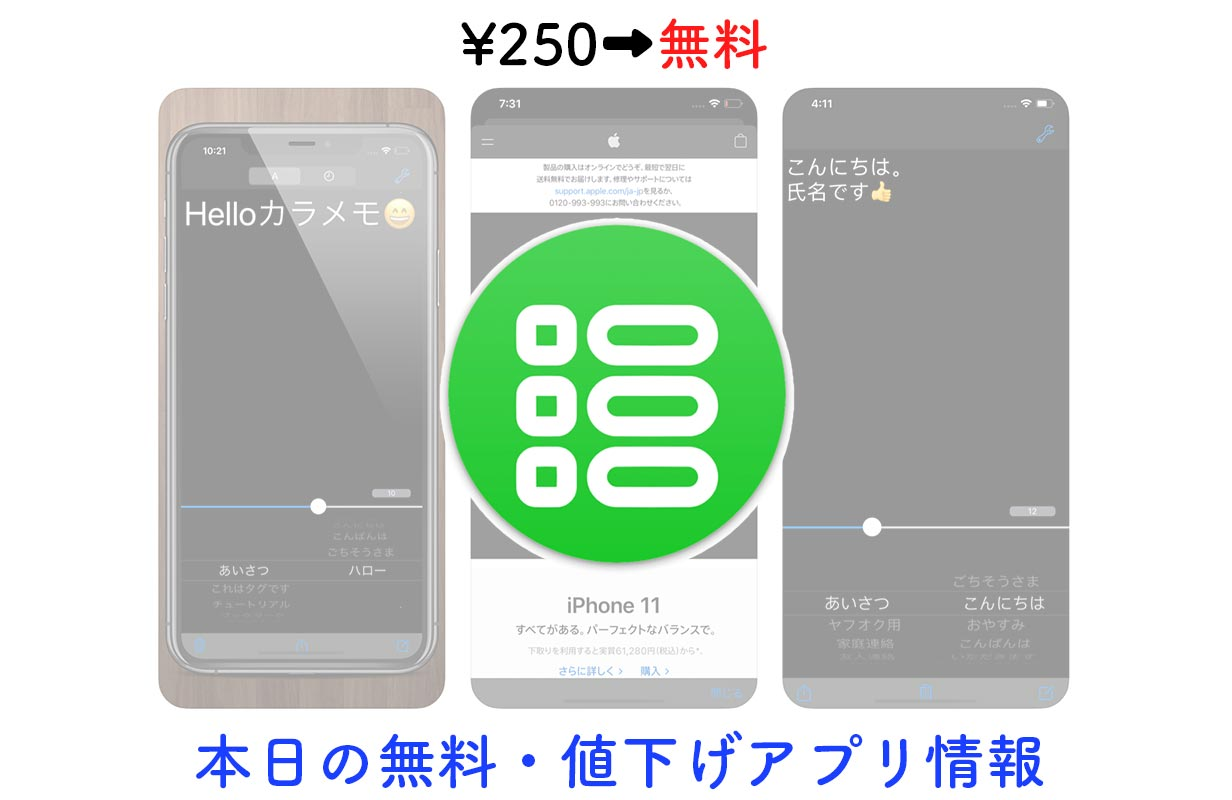 250円→無料、定型文の組み合わせでメモが素早くとれる「カラメモ」など【8/2】セールアプリ情報
