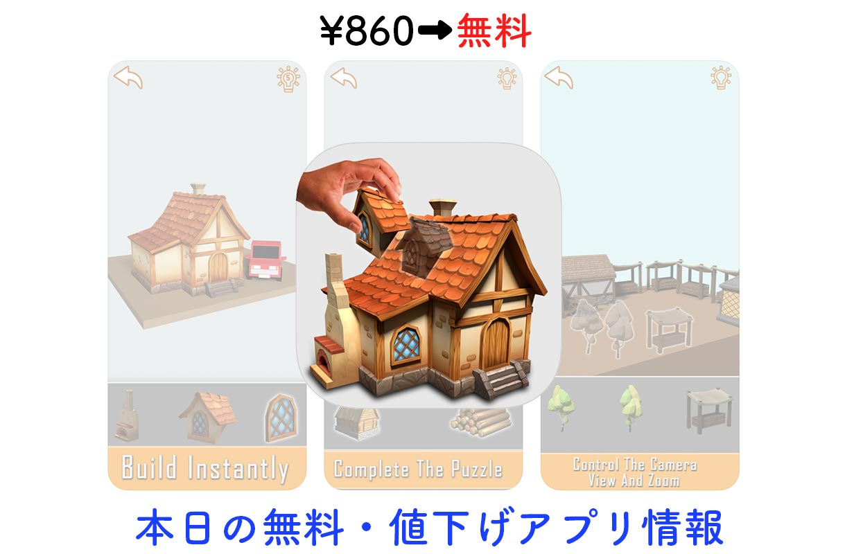 860円→無料、3Dパズル「World Builder 3D Fun Puzzle」など【6/30】セールアプリ情報