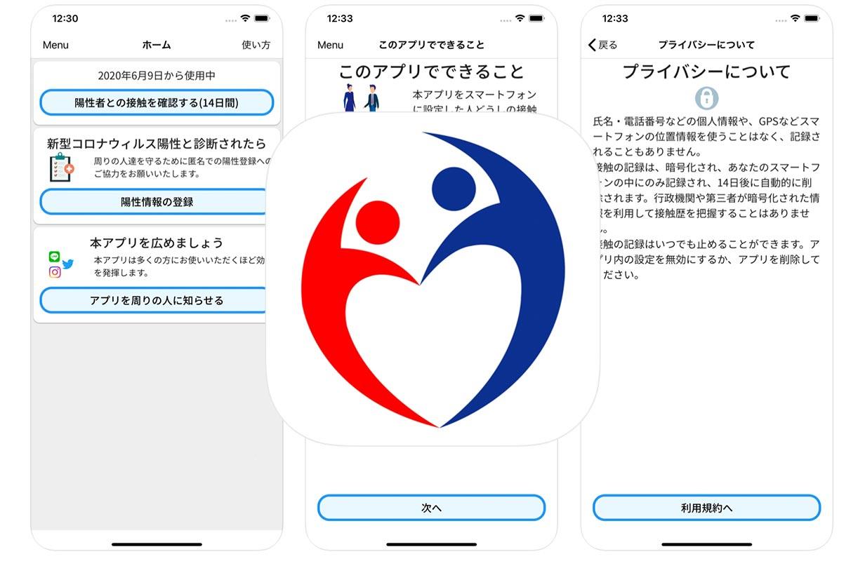 新型コロナウイルス接触確認アプリ、本日7月3日から陽性者から通知を受けることができる機能の提供を開始へ