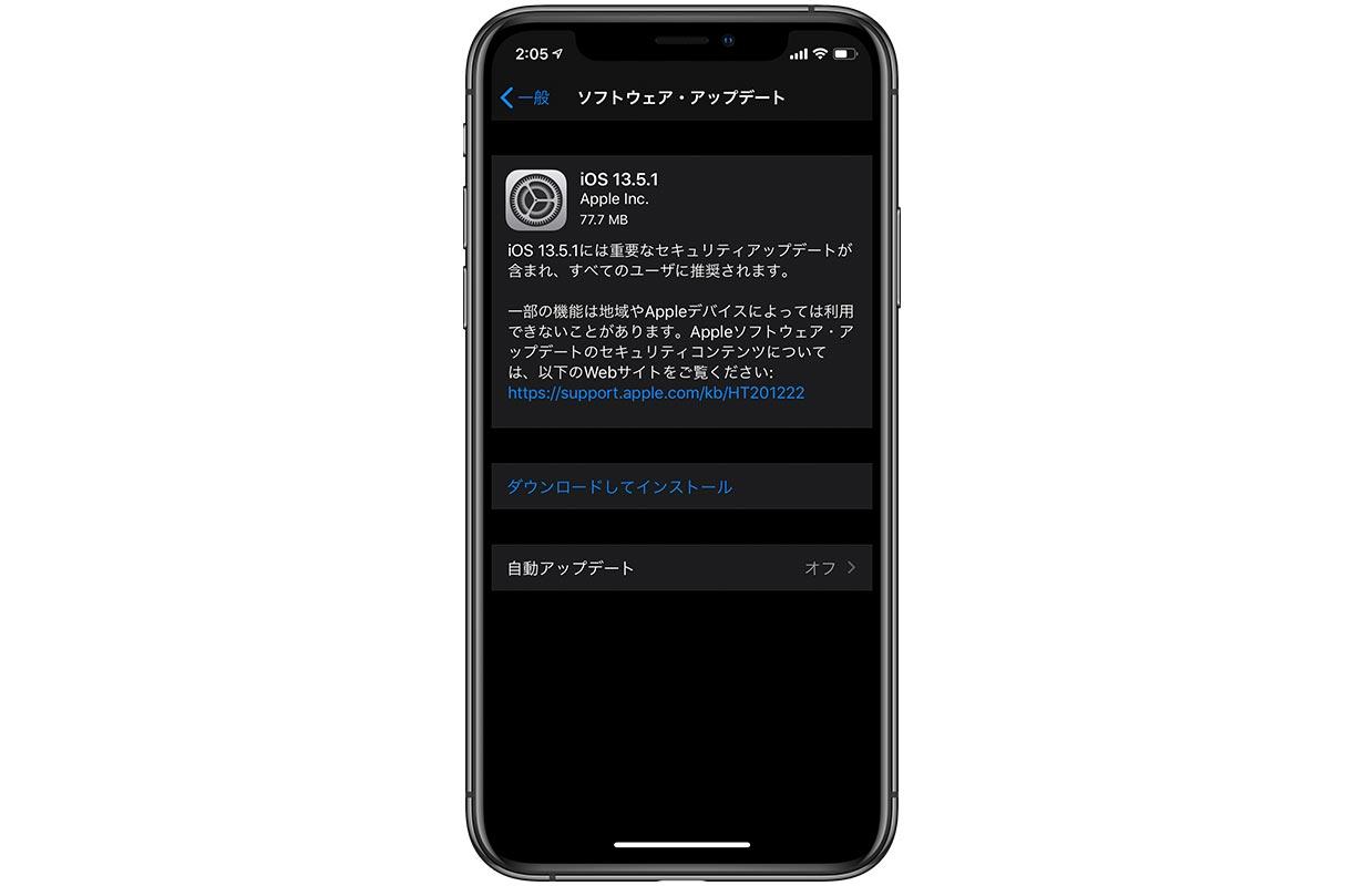 Apple、iPhone向けに重要なセキュリティアップデートを含んだ「iOS 13.5.1」リリース