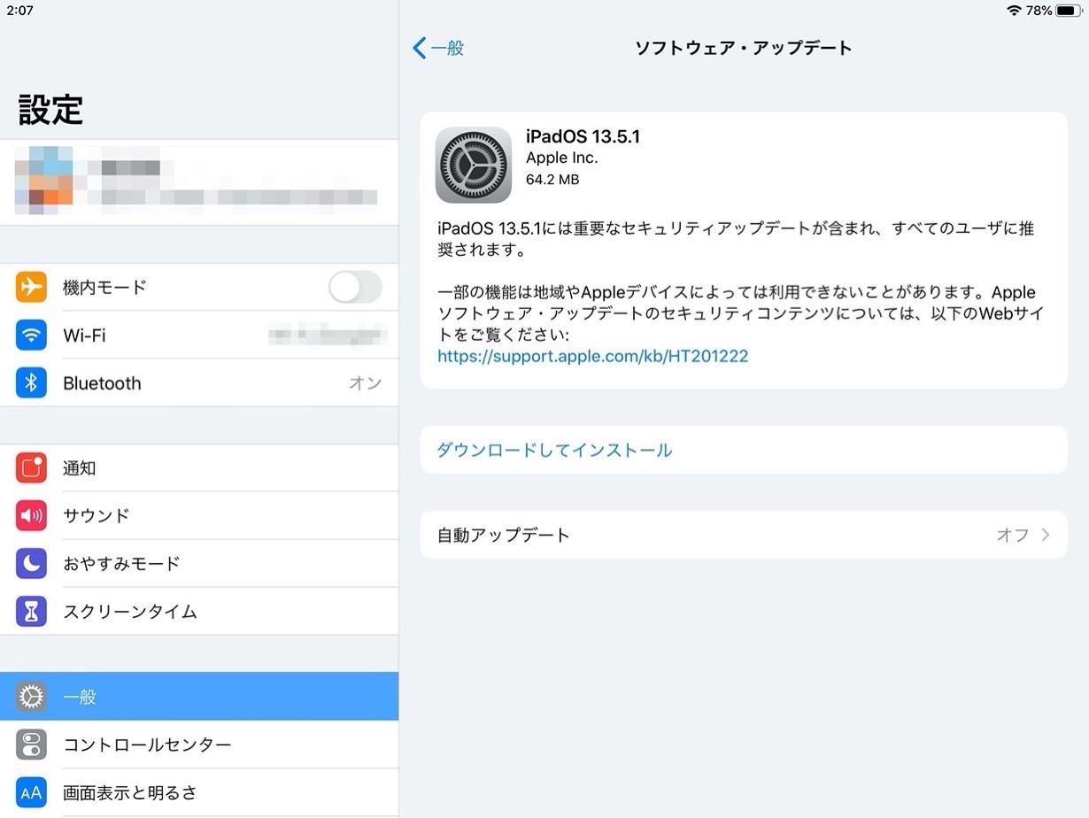Apple、iPad向けに重要なセキュリティアップデートを含んだ「iPadOS 13.5.1」リリース