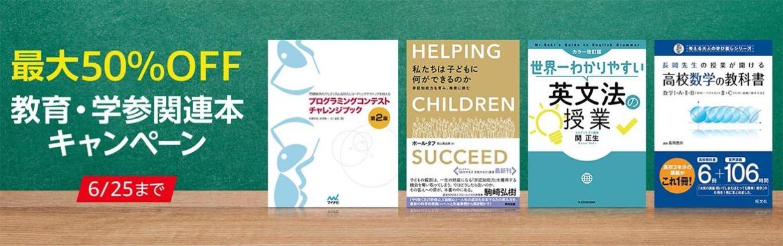 【最大50%オフ】Kindleストア、「教育・学参関連本キャンペーン」実施中(6/25まで)