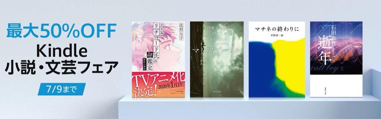 【最大50%オフ】Kindleストア、「Kindle小説・文芸フェア」実施中(7/9まで)