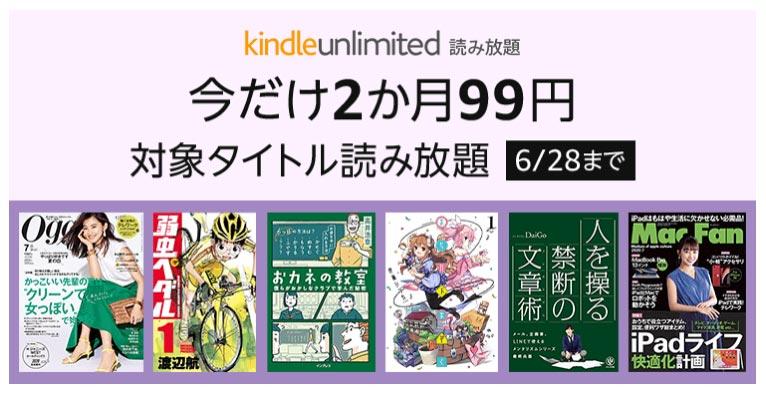 【本日まで】Amazon、「Kindle Unlimited」が2ヶ月間99円で利用可能なキャンペーンを実施中(6/28まで)