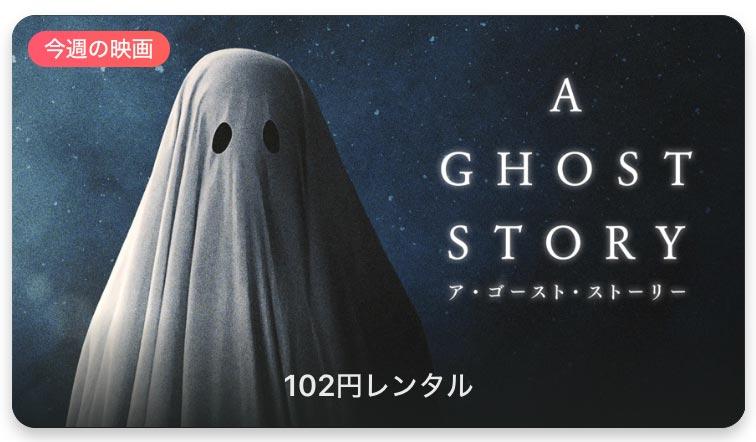 【レンタル102円】iTunes Store、「今週の映画」として「A GHOST STORY / ア・ゴースト・ストーリー」をピックアップ
