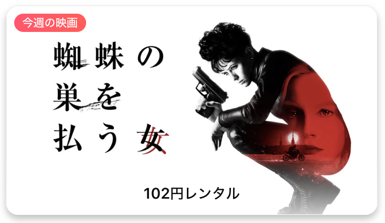 【レンタル102円】iTunes Store、「今週の映画」として「蜘蛛の巣を払う女」をピックアップ