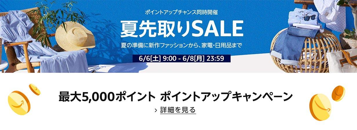 Amazon、「夏先取りSALE」を実施中(6/8まで)