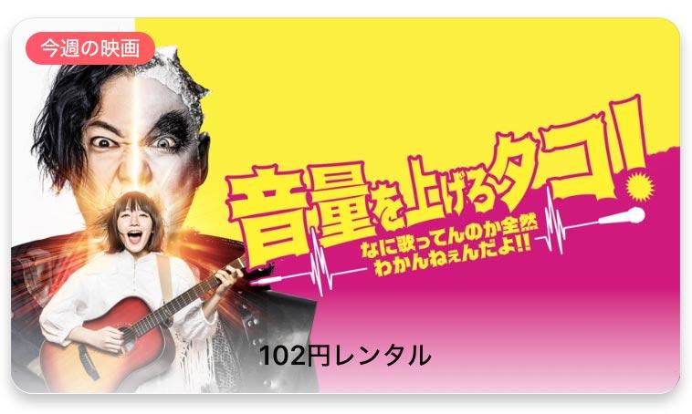 【レンタル102円】iTunes Store、「今週の映画」として「音量を上げろタコ!なに歌ってんのか全然わかんねぇんだよ!!」をピックアップ