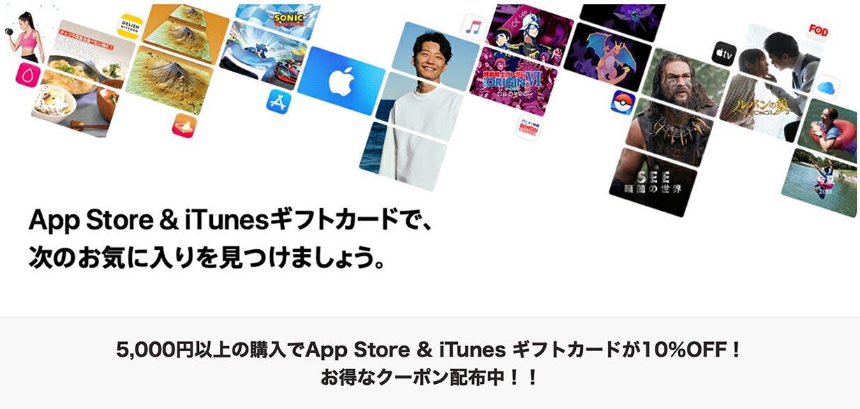楽天市場、「App Store & iTunes ギフトカード」が10%オフになるキャンペーン実施中(6/10まで)
