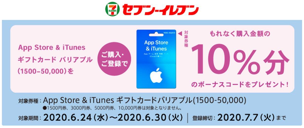 コンビニ各社で「App Store & iTunes ギフトカード バリアブル」購入・登録で10%分のボーナスコードがもらえるキャンペーン開催中(6/30まで)