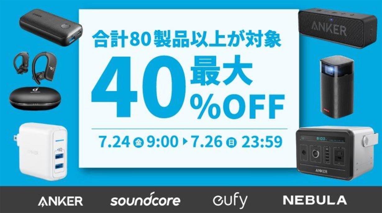 【タイムセール祭り】Anker、モバイルバッテリーや完全ワイヤレスイヤホンなど80製品以上を最大40%オフで販売中(7/26まで)