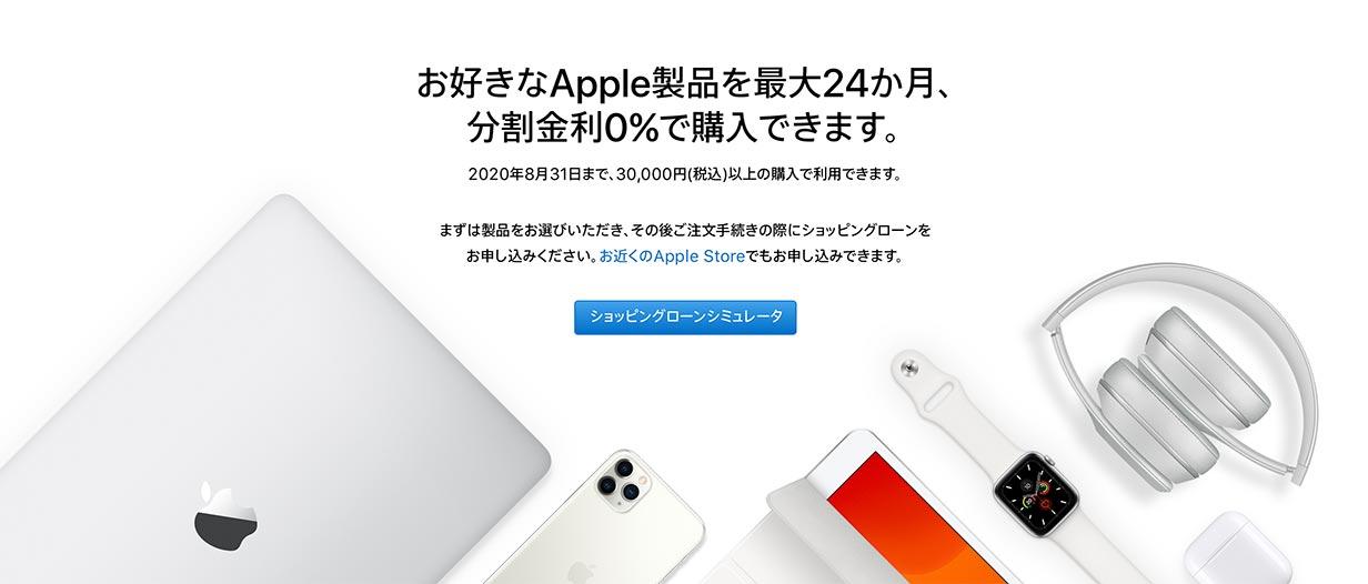 Apple Store、「ショッピングローン 24回払い特別分割金利0%キャンペーン」を2020年8月31日まで延長