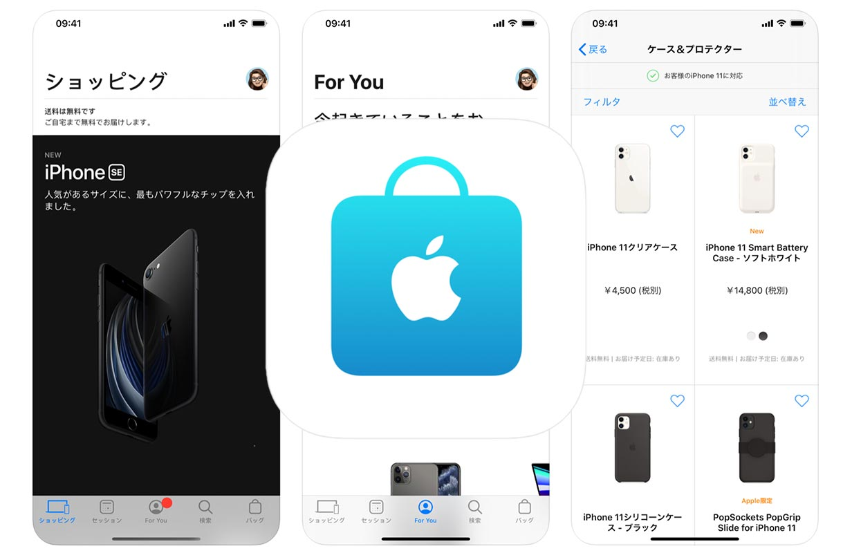 Apple、新しく「For You」タブを追加したiOSアプリ「Apple Store 5.9」リリース