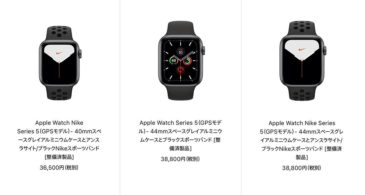 Applewatchre