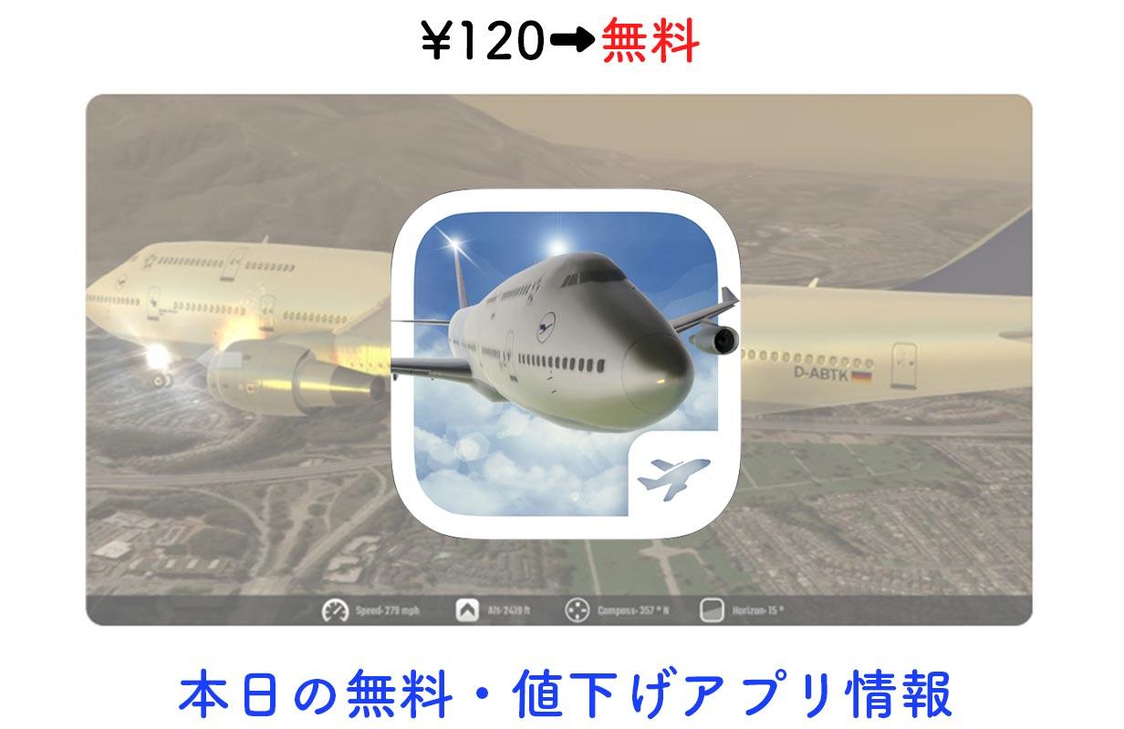 120円→無料、リアルなフライトシミュレーター「Flight Unlimited X」など【7/7】セールアプリ情報