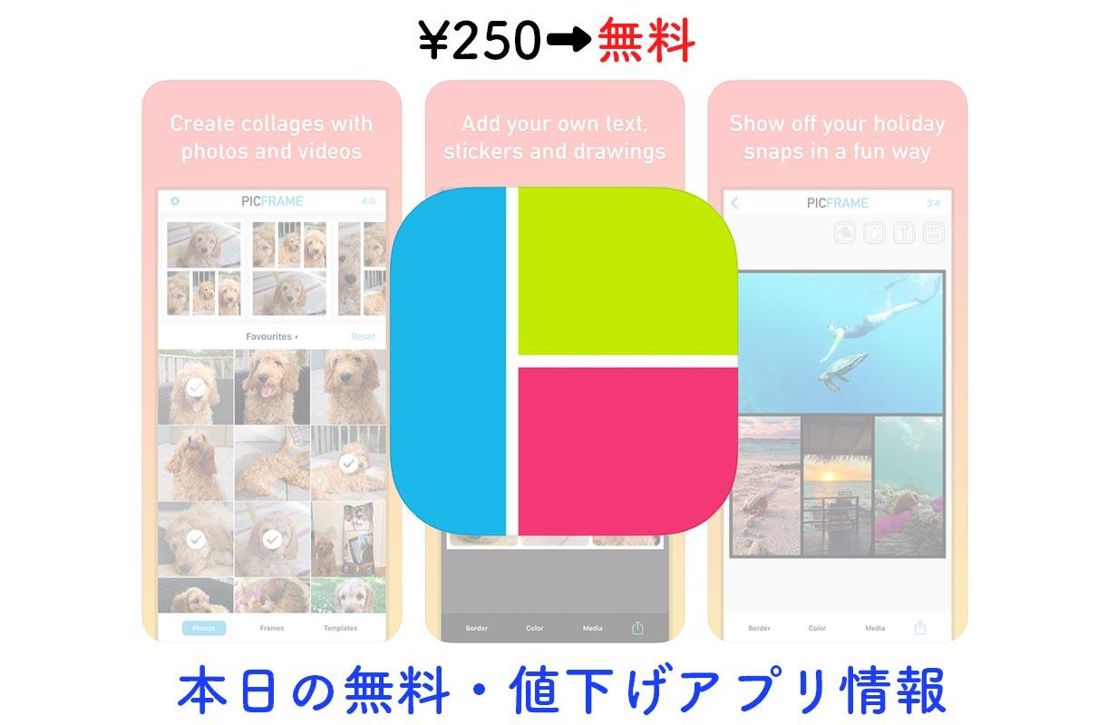 250円→無料、豊富なフレームで写真をコラージュできる「PicFrame」など【7/13】セールアプリ情報