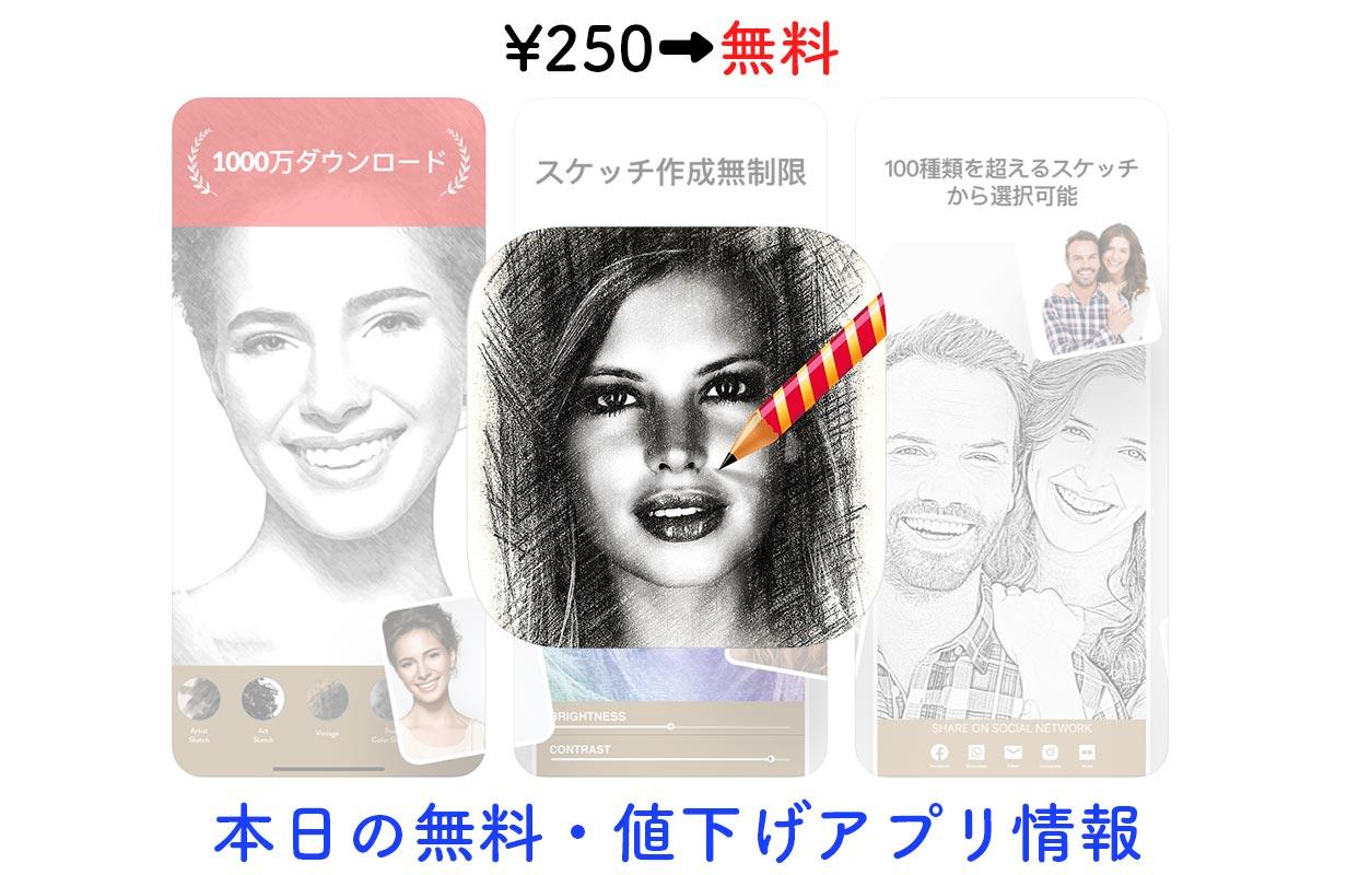 250円→無料、写真をスケッチ風に変換できるアプリ「My Sketch スケッチ」など【6/12】セールアプリ情報