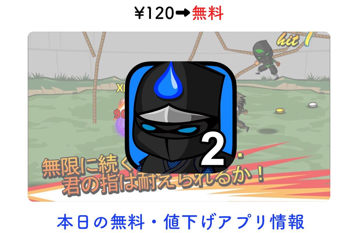 120円→無料、カートゥーンアートスタイル2D無限闘技場アクション「Ninjas Infinity」など【7/29】セールアプリ情報