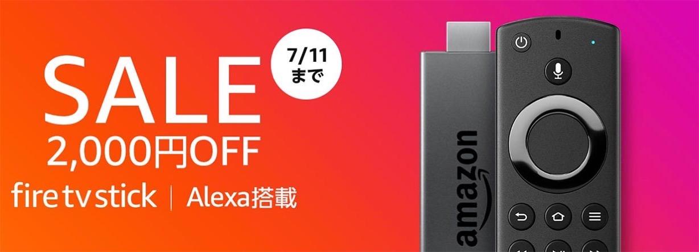 Amazon、「Fire TV Stick」を2,000円オフで販売中(7/11まで)