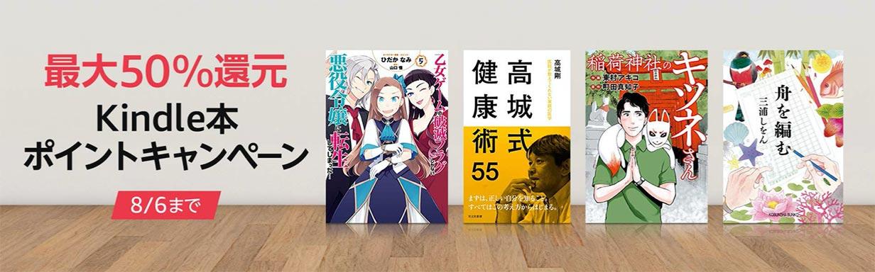 【最大50%還元】Kindleストア、「Kindle本ポイントキャンペーン」実施中(8/6まで)