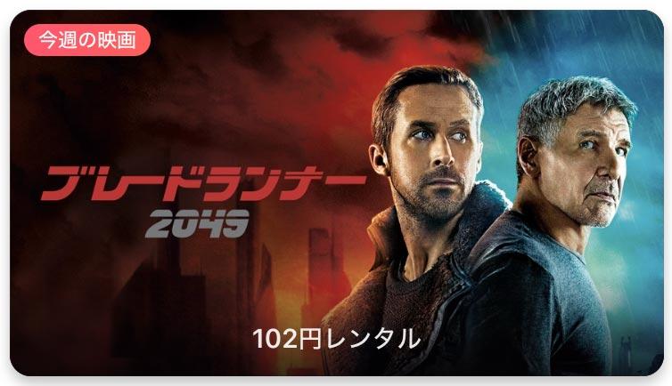 【レンタル102円】iTunes Store、「今週の映画」として「ブレードランナー2049」をピックアップ