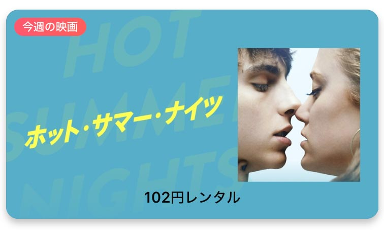 【レンタル102円】iTunes Store、「今週の映画」として「ホット・サマー・ナイツ」をピックアップ