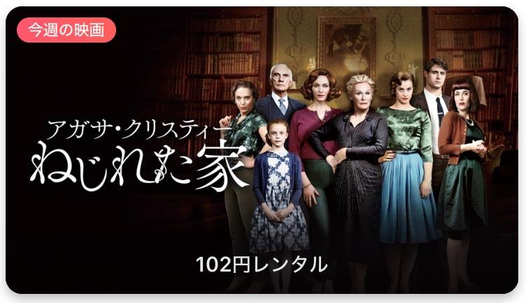 【レンタル102円】iTunes Store、「今週の映画」として「アガサ・クリスティ ねじれた家」をピックアップ