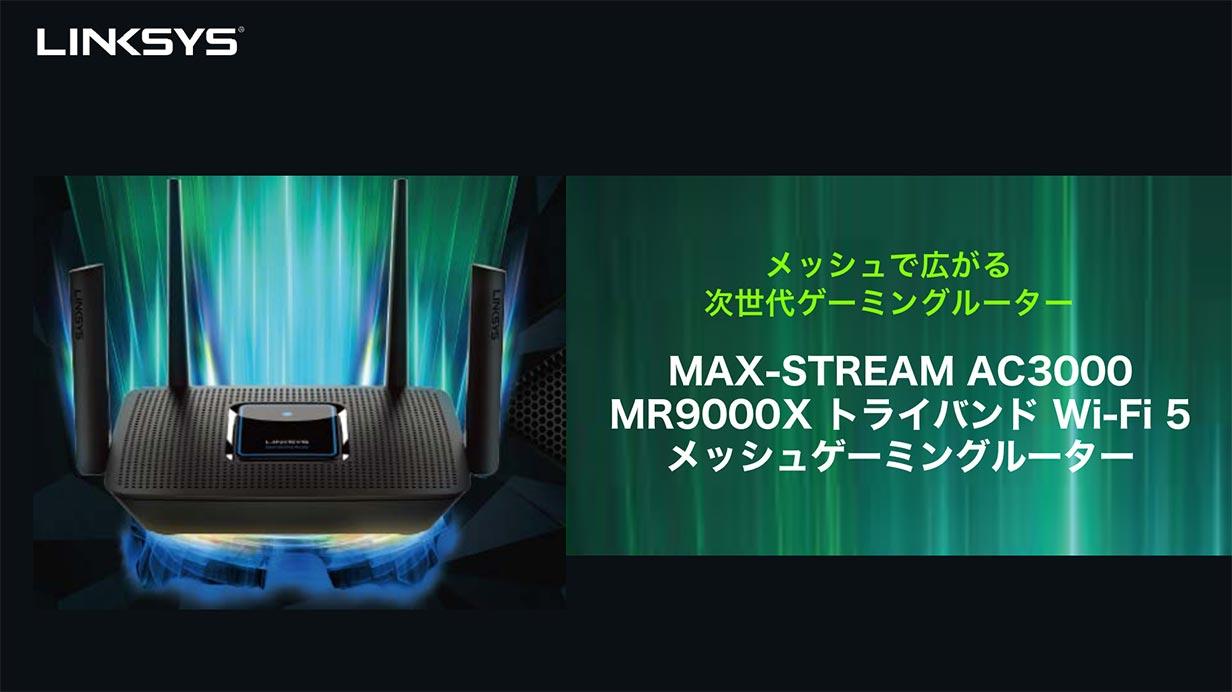 ベルキン、Linksysから「MAX-STREAM AC3000 MR9000X トライバンド Wi-Fi 5 メッシュゲーミングルーター」を7月22日に発売