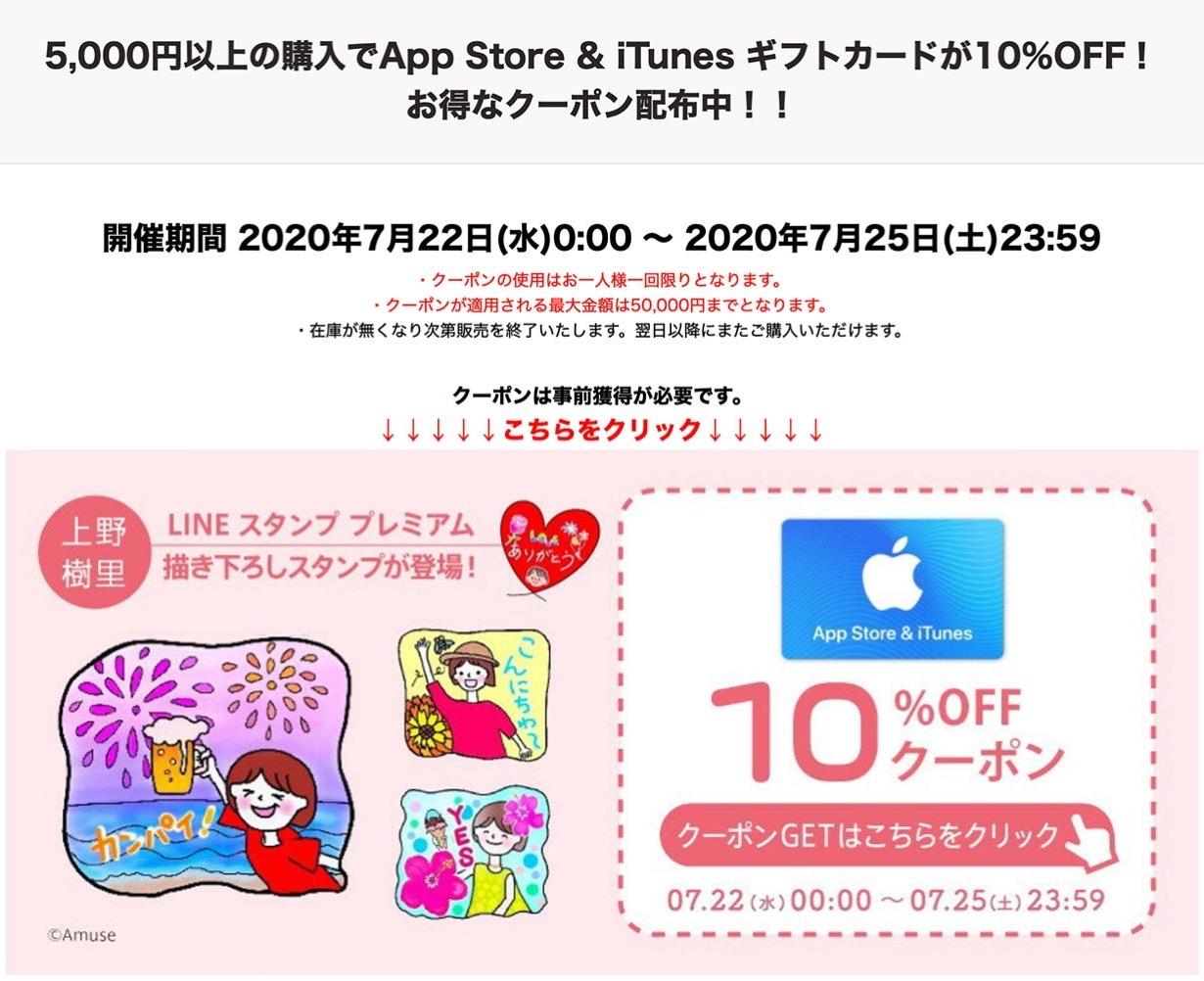 楽天市場、「App Store & iTunes ギフトカード」が10%オフになるキャンペーン実施中(7/25まで)
