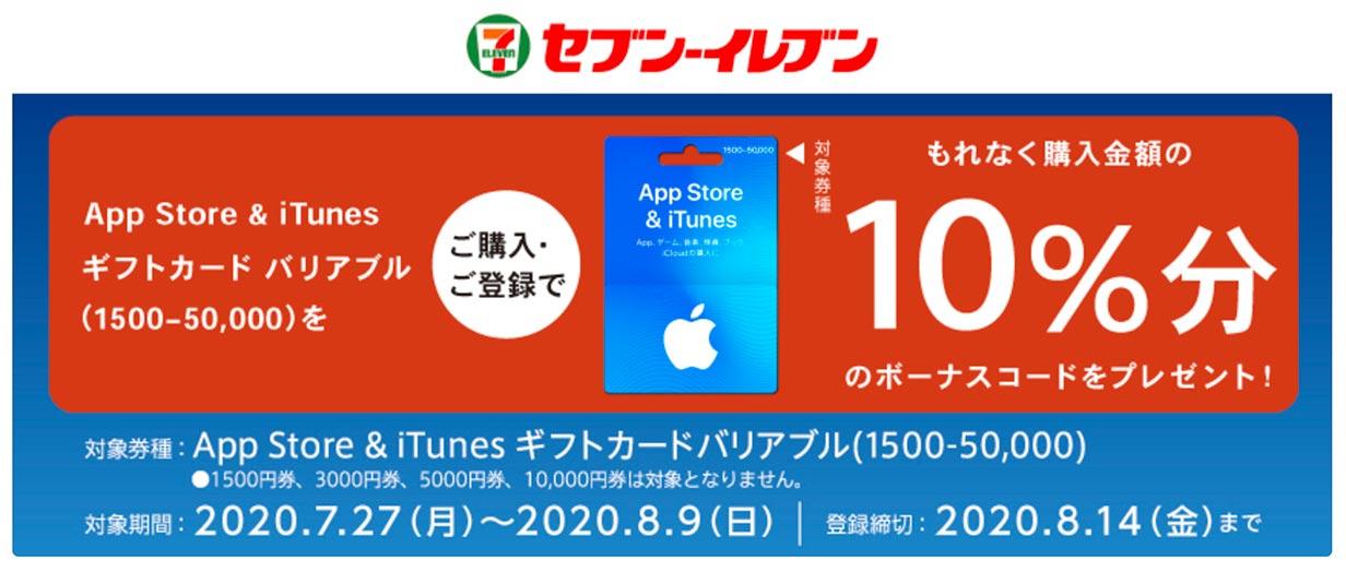 コンビニ各社で「App Store & iTunes ギフトカード バリアブル」購入・登録で10%分のボーナスコードがもらえるキャンペーン開催中(8/9まで)