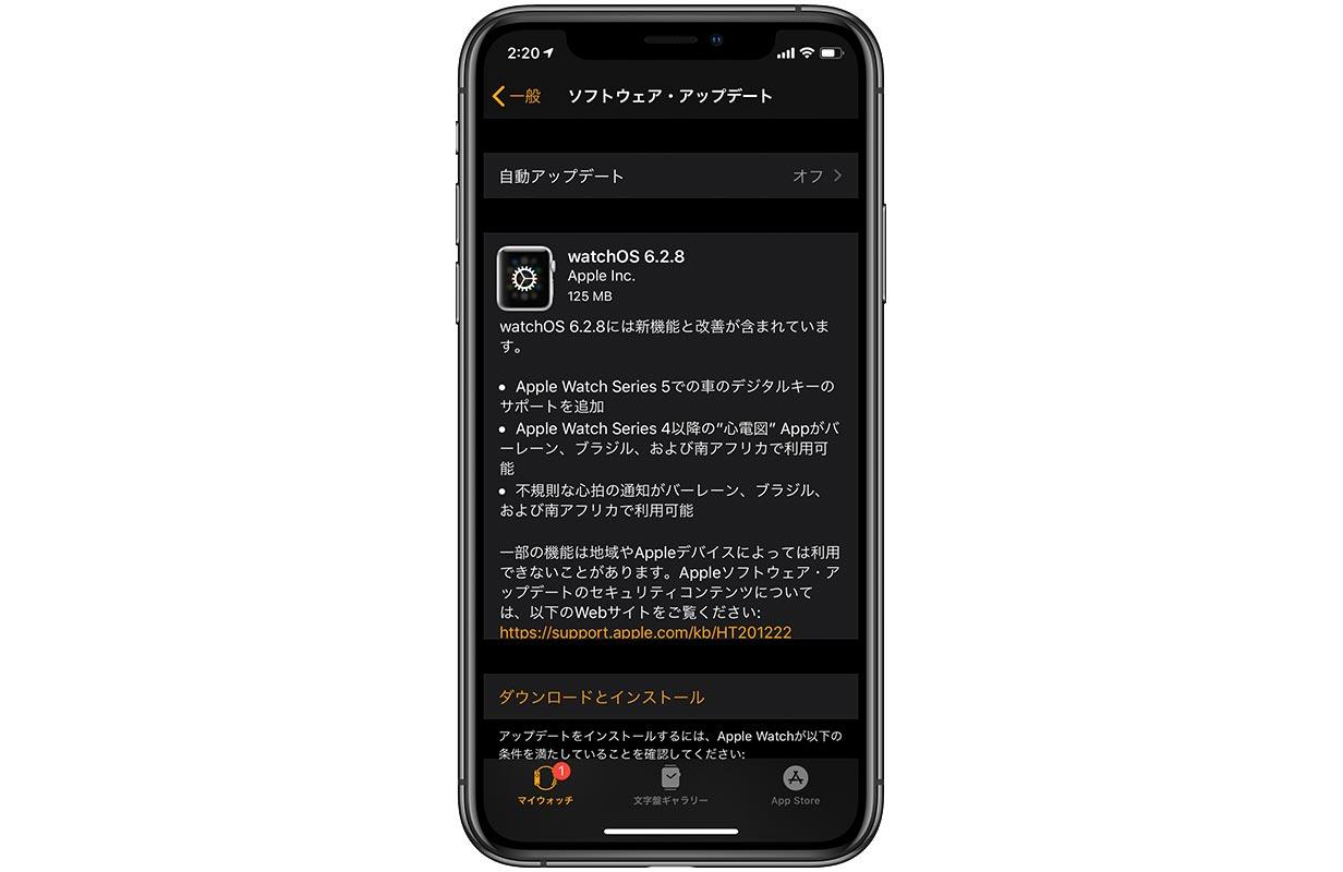Apple、Apple Watch向けに車のデジタルキーのサポートを追加した「watchOS 6.2.8」リリース